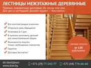Лестницы межэтажные деревянные. Высокое качество