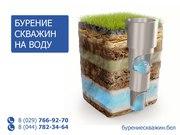 Бурение скважин на воду Минск