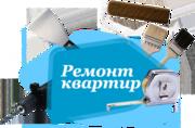 Капитальный ремонт: квартир,  домов,  коттеджей и т.д.